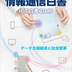 3分で読める情報通信白書のポイント〜IoTの潮流〜