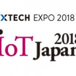 「日経 xTECH EXPO 2018」に出展します