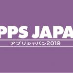 「APPS JAPAN 2019」に出展します
