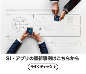 SI・アプリ最新事例【サイドバナー】