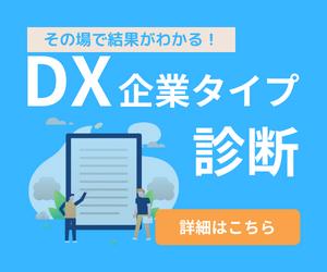DX企業タイプ診断