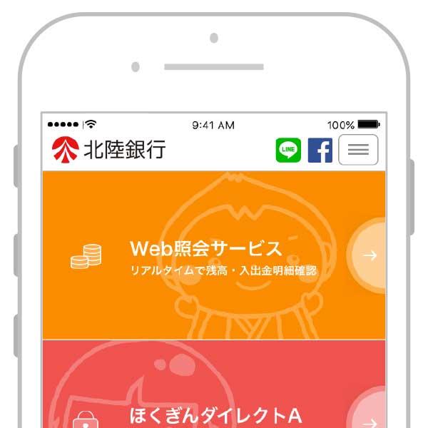 北陸銀行ポータルアプリ リニューアル