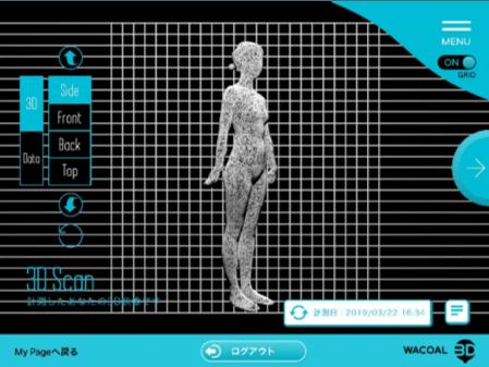 ワコール様の新接客サービス「3D smart & try」のアプリケーション開発
