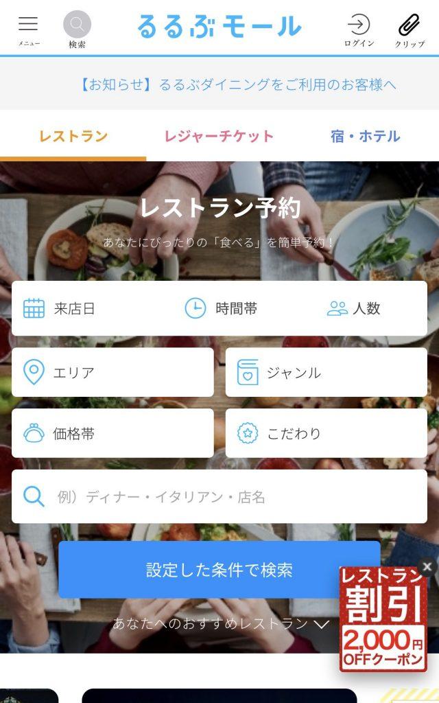 レストラン予約画面