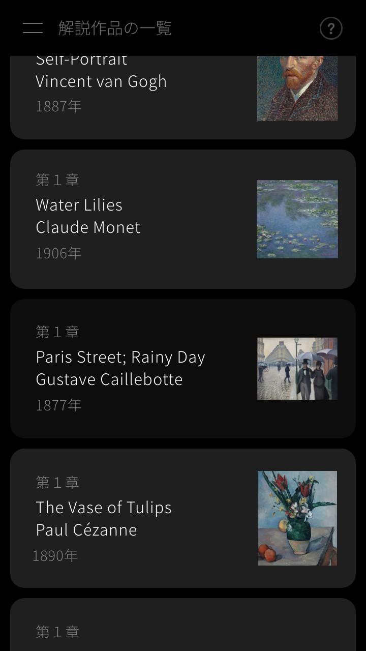 美術展の位置情報連動型音声ガイドアプリ開発