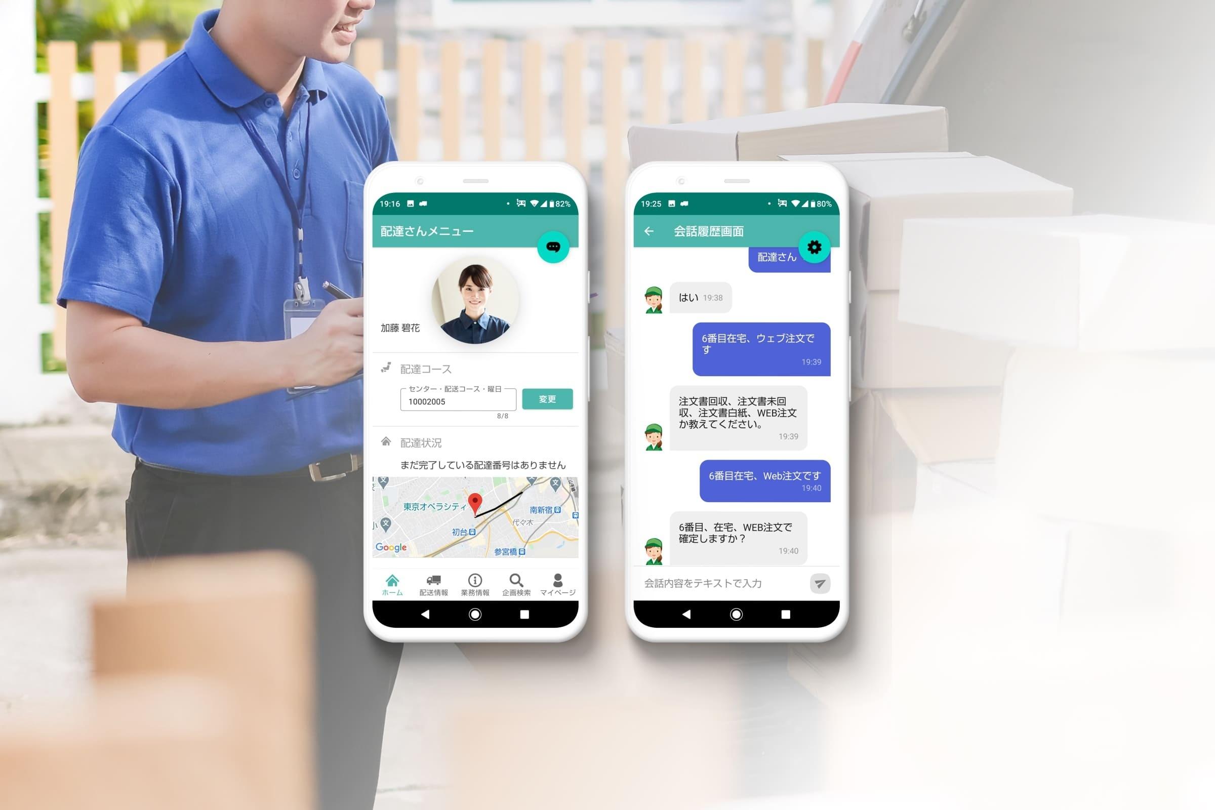 日本生活協同組合連合会様「配達コンシェルジュ」のデモアプリの開発