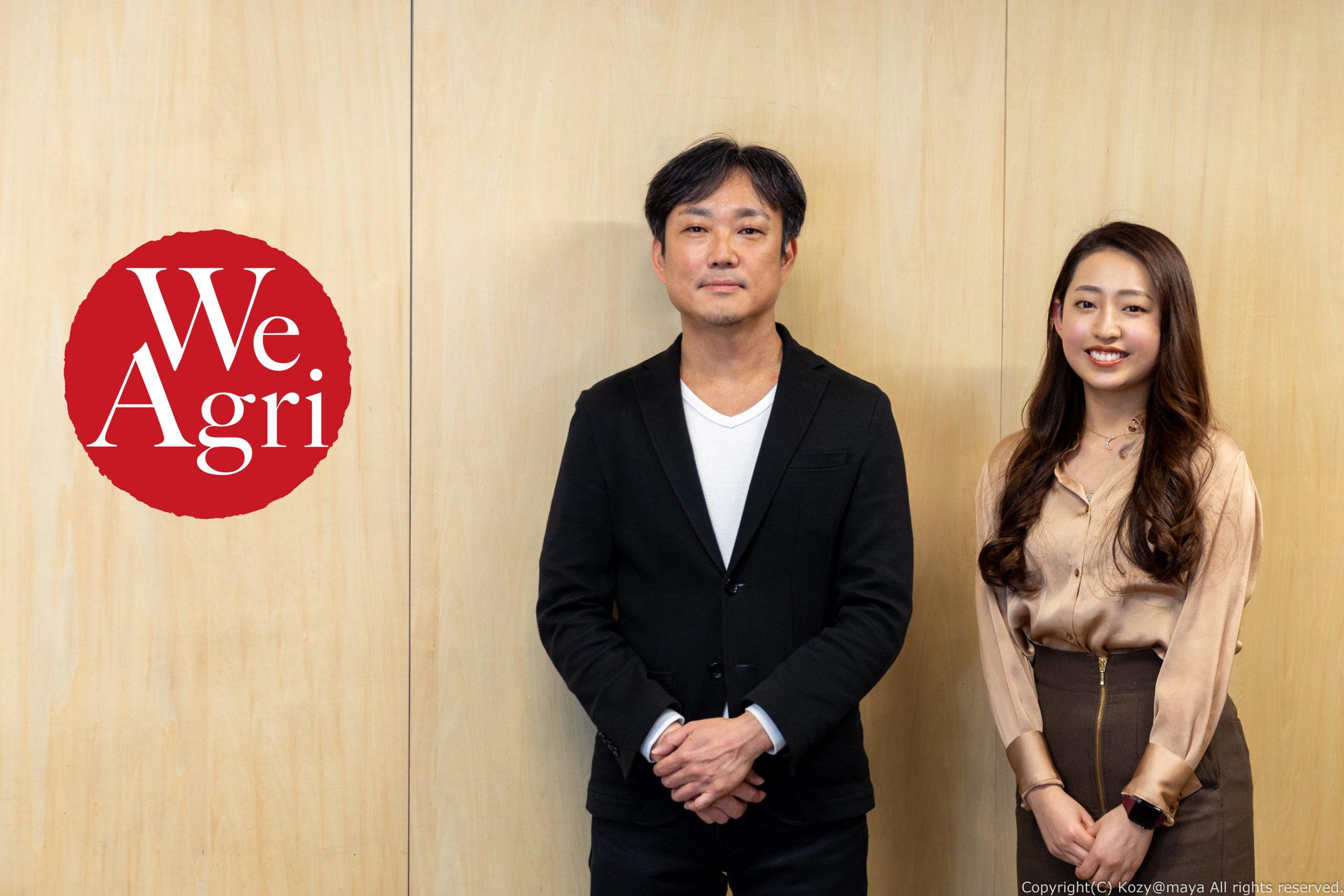 【お客さまインタビュー】 株式会社We Agri様