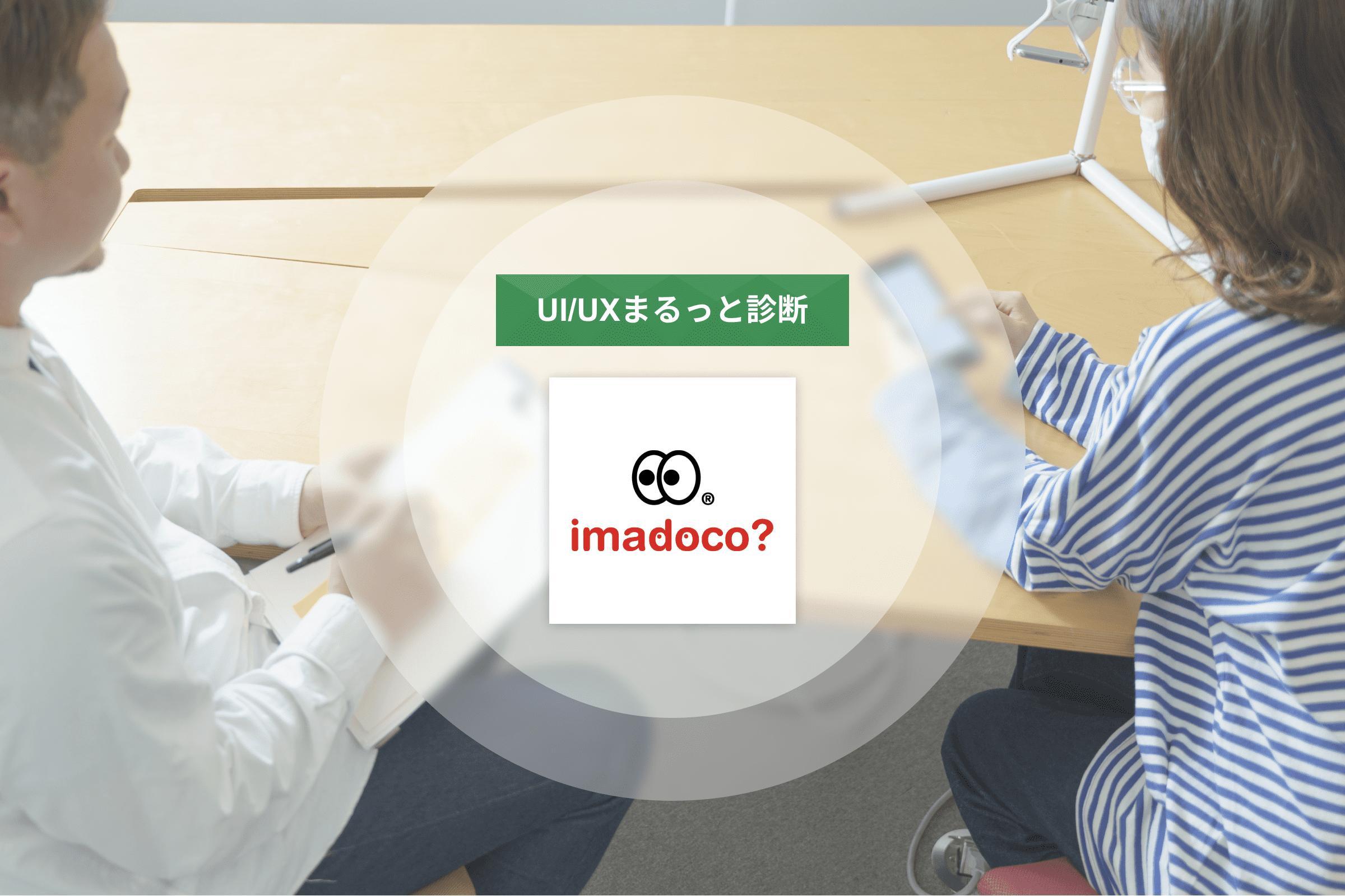 株式会社NTTドコモ様 イマドコサーチUI/UXまるっと診断