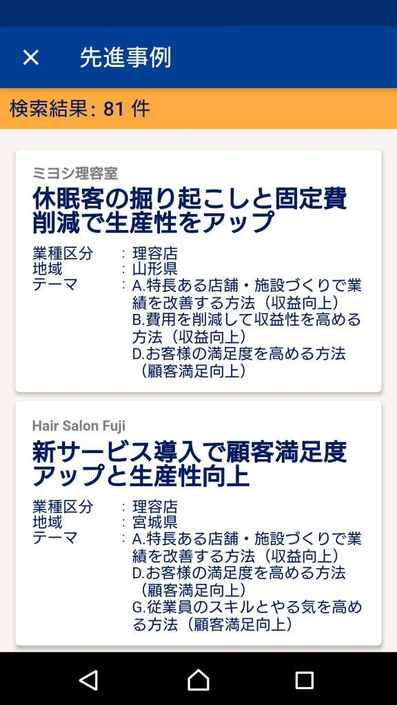 先進事例紹介②