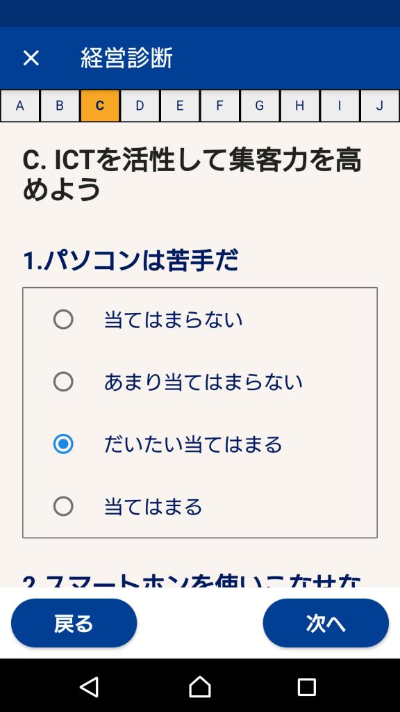 経営診断②