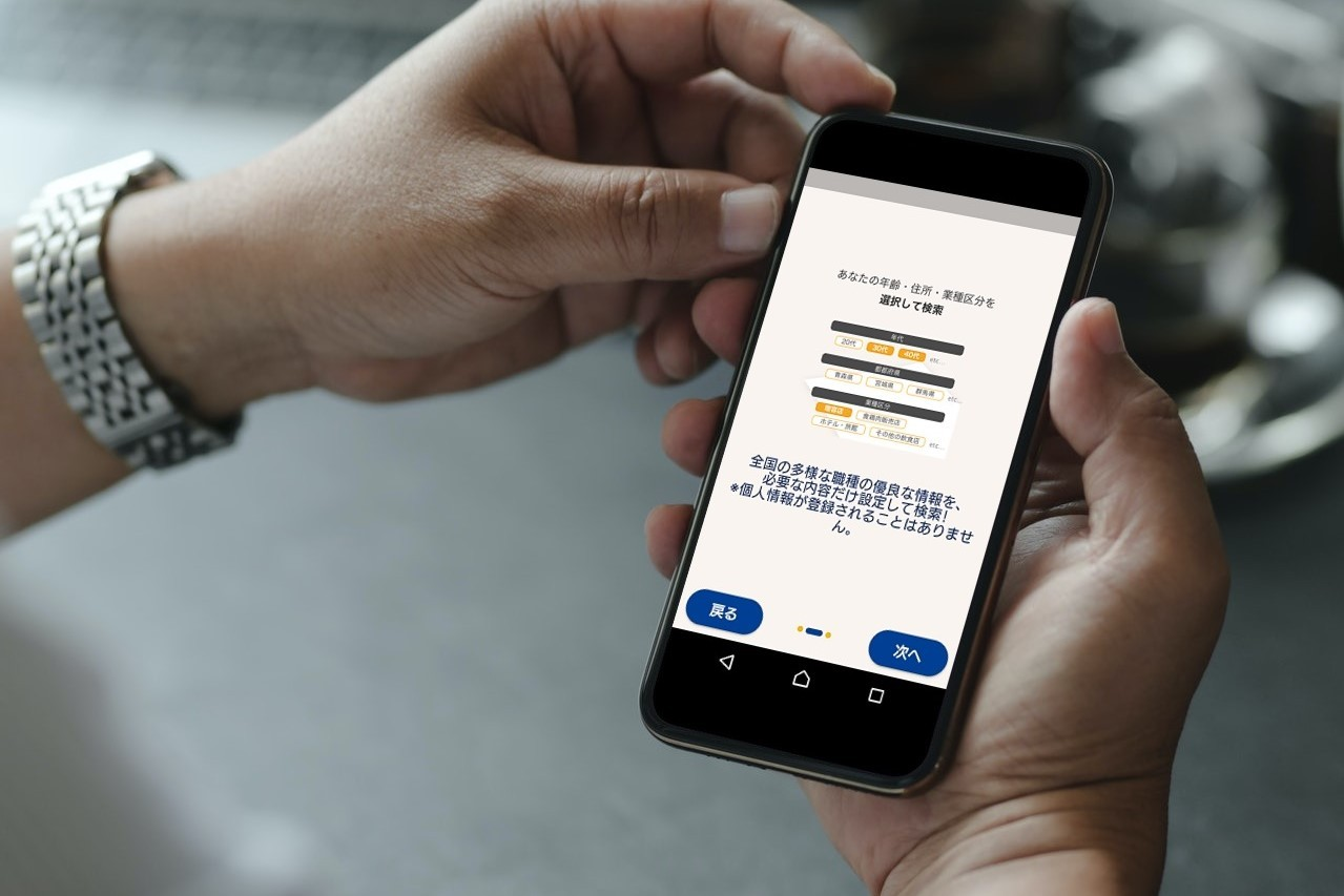 日本能率協会総合研究所様 「せいえいNAVI」管理システムとアプリ開発