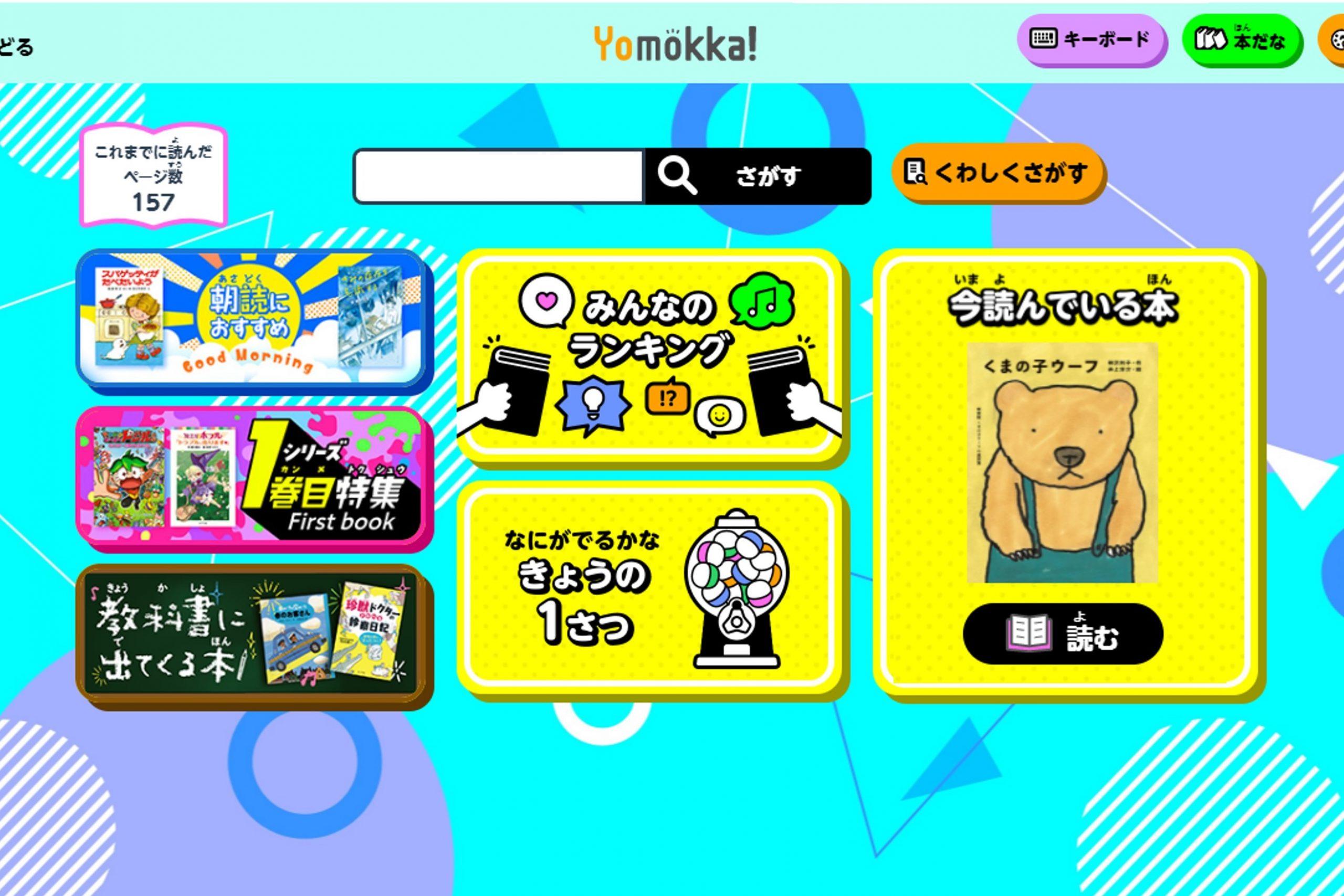 ポプラ社様 小・中学校向け電子書籍読み放題サービス「Yomokka!(よもっか!)」開発
