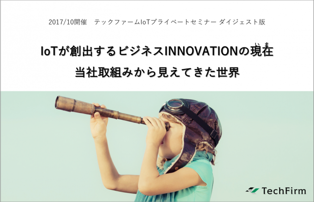 IoTが創出するビジネスイノベーションのいま_サムネイル